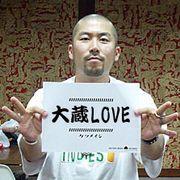 大蔵 LOVE