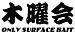 ONLY SURFACE 木曜会