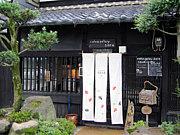 京町家カフェ創設計画