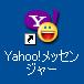 Yahoo! メッセンジャー