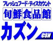 CSN(カズン)