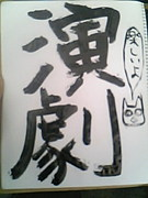奈良芸術短期大学演劇部