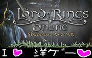 LotRO ロードオブザリング