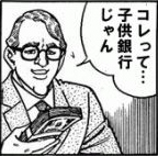 アフレコ漫画