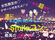 smileコンclub 関西