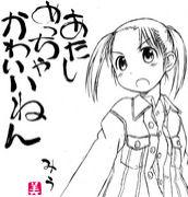 関西弁の女の子