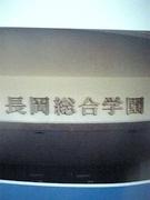 長岡美容専門学校