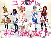 【コスプレ】まどか☆マギカ
