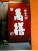 万膳(萬膳)酒造の会☆