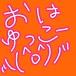 おはゆっこ(^o^)/