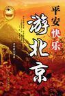 北京遊遊会 昼の会