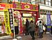 大阪焼き三太 ★三ノ輪店★