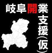 GIFU開業支援集団(仮称)