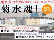 【菊水】菊水魂!【LOVE】