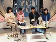 NHK教育「YOU」