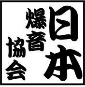 <日本爆音協会>
