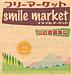 smile market in 千葉