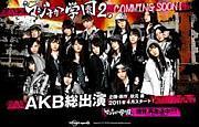 『マジすか学園2★AKB48&SKE48』