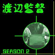 渡辺監督 -season 2-