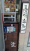 焼肉/精肉『大津屋 泉大津店』