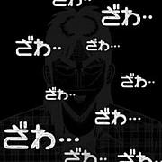 カイジ ざわ…ざわ…