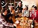 ◆シェア飲み 関西◆