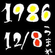 *1986年12月8日生まれ*