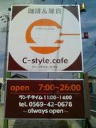 C‐style.cafe