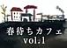 春待ちカフェ vol.1