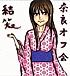 —結笑—**-ゅぇ-**—@奈良。