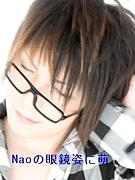 ♡Naoの眼鏡姿に萌♡