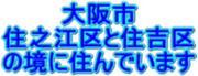 大阪市住之江区と住吉区の境