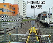 稚内駅【日本最北駅】※古屯駅