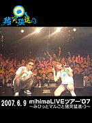 ☆mihimaru GT∞広島支部☆