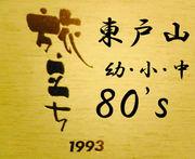 80's 東戸山(幼・小・中)