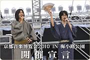 くるり主催☆京都音楽博覧会