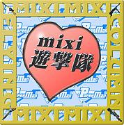 【PM】mixi遊撃隊【クラン】