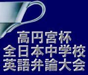 高松宮・高円宮杯