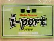 さらば・・i-port・・・