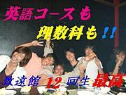 致遠館12回生っ!!!