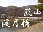 嵐山 『渡月橋』