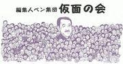 「仮面の会」mixi版