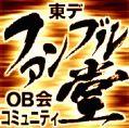東デ ファンブル堂 OB会