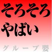 社特7 Group-A