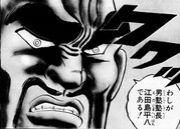 【江田島】天下無双【平八】