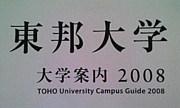 東邦大学理学部2008年入学♪