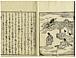 宇津保物語(うつほ物語)