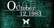 1983年10月12日生まれ!