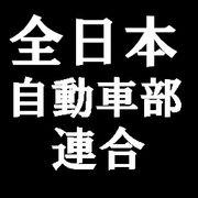 全日本自動車部連合
