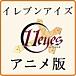11eyes アニメ版